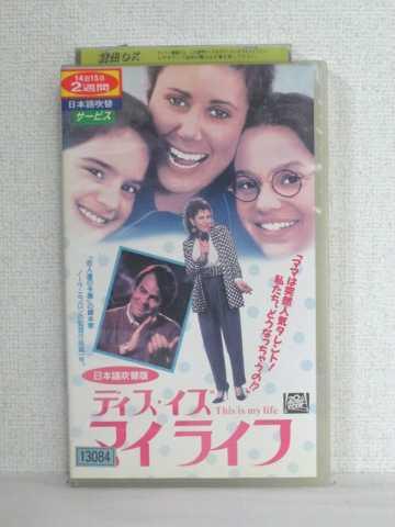 r1_82379 【中古】【VHSビデオ】ジス・イズ・マイライフ(日本語吹替版) [VHS] [VHS] [1993]