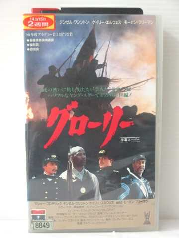 r1_82685 【中古】【VHSビデオ】グローリー [VHS] [VHS] [1992]