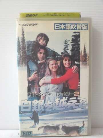 r1_82707 【中古】【VHSビデオ】アドベンチャーファミリー2吹替 [VHS] [VHS] [1989]