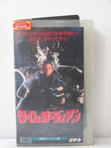 r1_82720 【中古】【VHSビデオ】タイム・ガーディアン(字幕版) [VHS] [VHS] [1989]