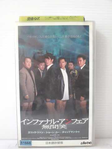 r1_82732 【中古】【VHSビデオ】インファナル・アンフェア 無間笑 [VHS] [VHS] [2005]