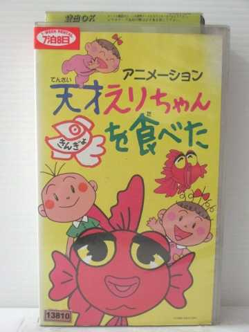 r1_83456 【中古】【VHSビデオ】天才えりちゃん きんぎょを食べた [VHS] [VHS] [1999]