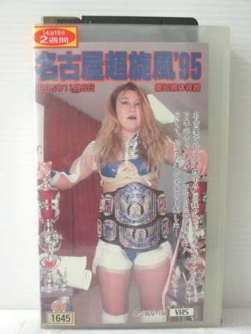r1_83457 【中古】【VHSビデオ】名古屋超旋風'95 [VHS] [VHS] [1996]