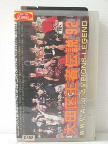 r1_83460 【中古】【VHSビデオ】大田区王者伝説'92 [VHS] [VHS] [1993]