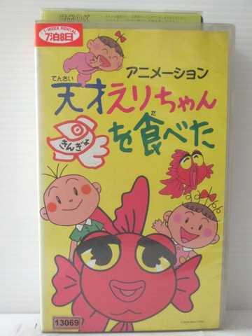 r1_83467 【中古】【VHSビデオ】天才えりちゃん きんぎょを食べた [VHS] [VHS] [1999]