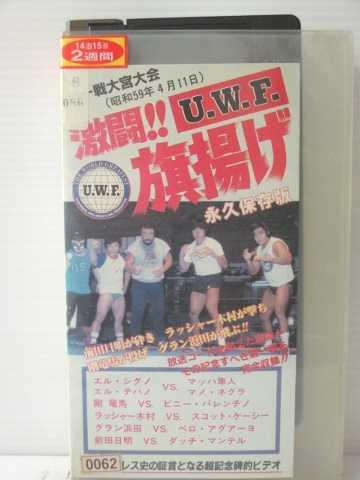 r1_83483 【中古】【VHSビデオ】激闘!!UWF旗揚げ [VHS] [VHS] [1987]