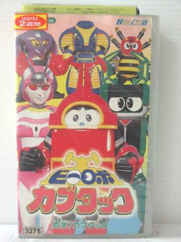 r1_83553 【中古】【VHSビデオ】ビーロボカブタック(1)~対決!カブタック~ [VHS] [VHS] [1997]