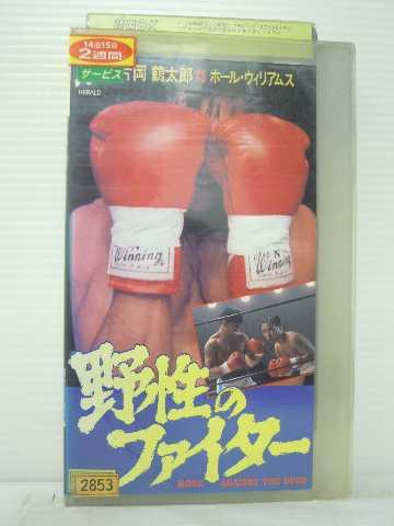r1_83834 【中古】【VHSビデオ】野性のファイター [VHS] [VHS] [1991]