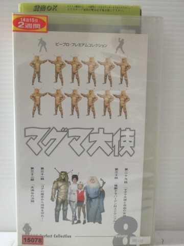 r1_84046 【中古】【VHSビデオ】マグマ大使 第8巻 [VHS] [VHS] [1999]