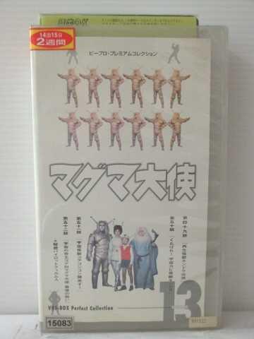 r1_84050 【中古】【VHSビデオ】マグマ大使 第13巻 [VHS] [VHS] [1999]