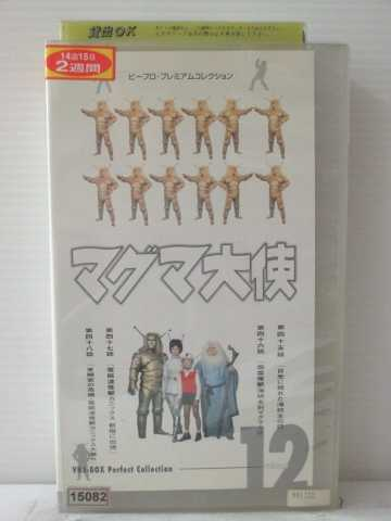 r1_84051 【中古】【VHSビデオ】マグマ大使 第12巻 [VHS] [VHS] [1999]
