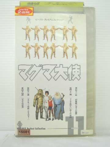 r1_84106 【中古】【VHSビデオ】マグマ大使 第11巻 [VHS] [VHS] [1999]