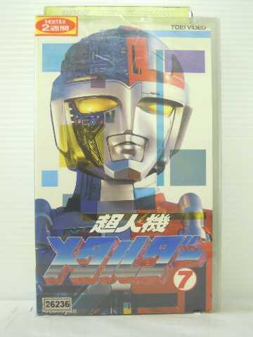 r1 [VHS]_84109【中古】【VHSビデオ】超人機メタルダー(7) [VHS] r1_84109 [VHS] [1992] [1992], Pavilion7320:da0c1850 --- data.gd.no