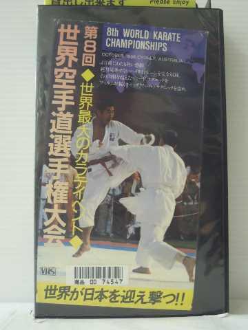 r1_84453 【中古】【VHSビデオ】第8回世界空手道選手権大会 [VHS] [VHS] [1988]