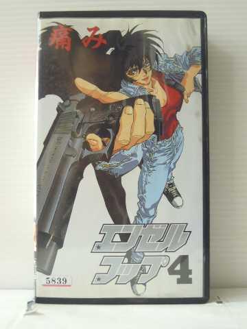 r1_84738 【中古】【VHSビデオ】エンゼルコップ 第4巻「痛み」 [VHS] [VHS] [1994]