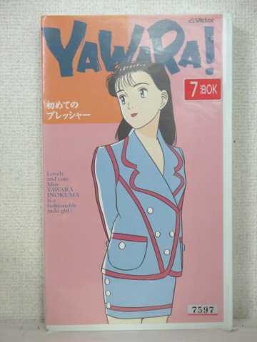 r1_84829 【中古】【VHSビデオ】YAWARA!~初めてのプレッシャー~ [VHS] [VHS] [1993]