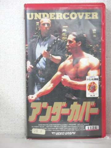 r1_84833 【中古】【VHSビデオ】アンダーカバー [VHS] [VHS] [1992]