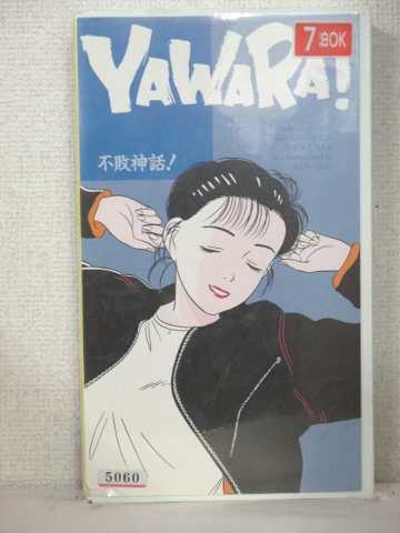r1_84835 【中古】【VHSビデオ】YAWARA!~不敗神話~ [VHS] [VHS] [1993]