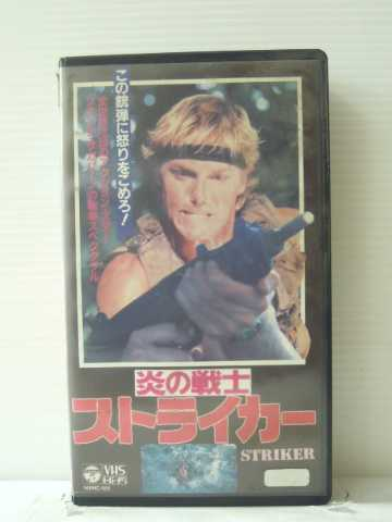 r1_84857 【中古】【VHSビデオ】炎の戦士ストライカー [VHS] [VHS] [1988]