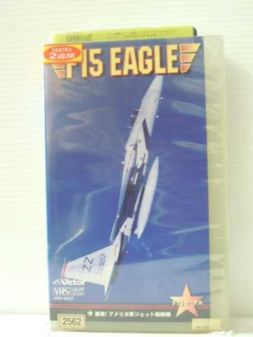 r1_85096 【中古】【VHSビデオ】最強!アメリカ軍ジェット戦闘機 F15イーグル-EAGLE- [VHS] [VHS] [1998]