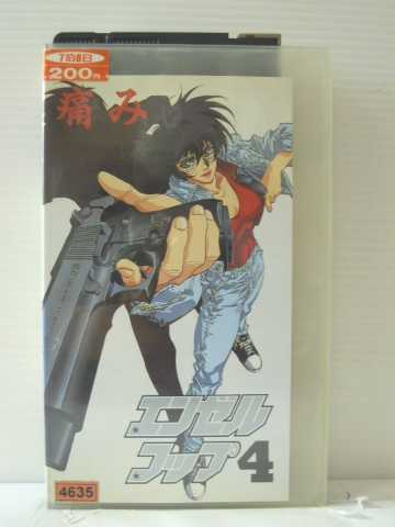 r1_85611 【中古】【VHSビデオ】エンゼルコップ 第4巻「痛み」 [VHS] [VHS] [1994]