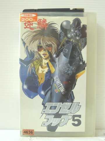 r1_85615 【中古】【VHSビデオ】エンゼルコップ 第5巻「逆鱗」 [VHS] [VHS] [1994]