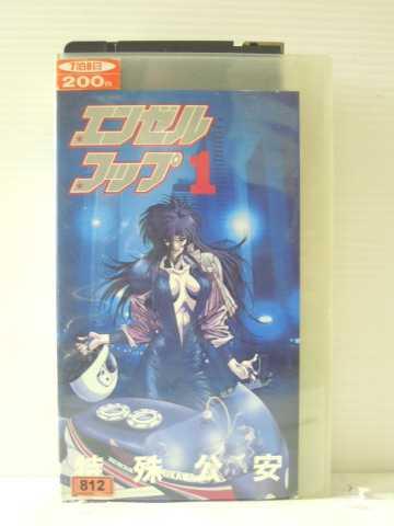 r1_85619 【中古】【VHSビデオ】エンゼルコップ 第1巻「特殊公安」 [VHS] [VHS] [1994]