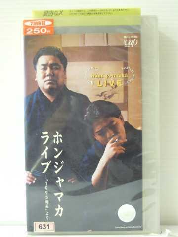 r1_85661 【中古】【VHSビデオ】ホンジャマカ・ライブ [VHS] [VHS] [1993]