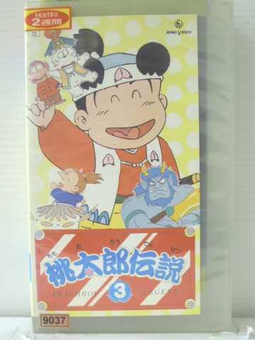 r1_85704 【中古】【VHSビデオ】桃太郎伝説(3) [VHS] [VHS] [1990]