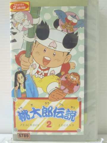 r1_85706 【中古】【VHSビデオ】桃太郎伝説 (2) [VHS] [VHS] [1990]