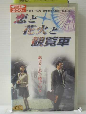 ラッピング無料 r1_85760 中古 VHSビデオ VHS お得なキャンペーンを実施中 1997 恋と花火と観覧車