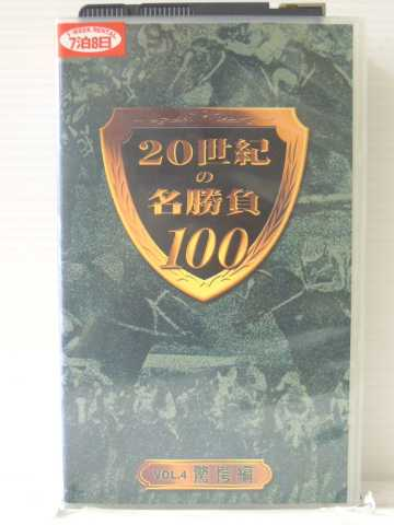r1_85787 【中古】【VHSビデオ】20世紀の名勝負100 vol.4 驚愕編 [VHS] [VHS] [2001]