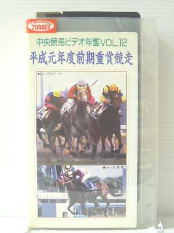 r1_85810 【中古】【VHSビデオ】中央競馬ビデオ年鑑 Vol.12 [VHS] [VHS] [1989]