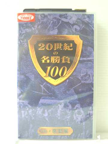 r1_85823 【中古】【VHSビデオ】20世紀の名勝負100 vol.2 感動編 [VHS] [VHS] [2001]