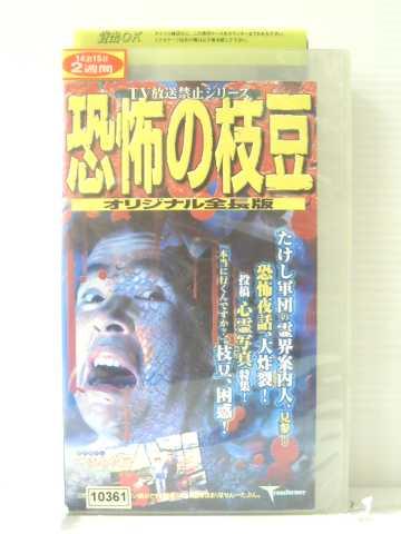 r1_85835 【中古】【VHSビデオ】TV放送禁止シリーズ 恐怖の枝豆 オリジナル全長版 [VHS] [VHS] [2004]