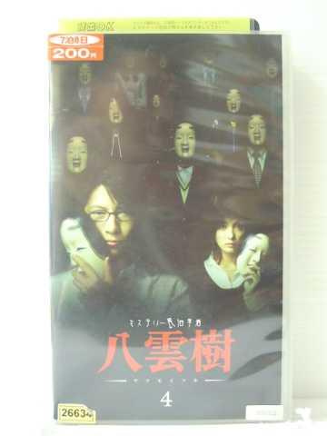 r1_85891 【中古】【VHSビデオ】 ミステリー民俗学者 八雲樹 4 [VHS] [VHS] [2005]