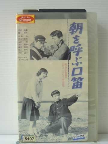 r1_86060 【中古】【VHSビデオ】朝を呼ぶ口笛 [VHS] [VHS] [1988]