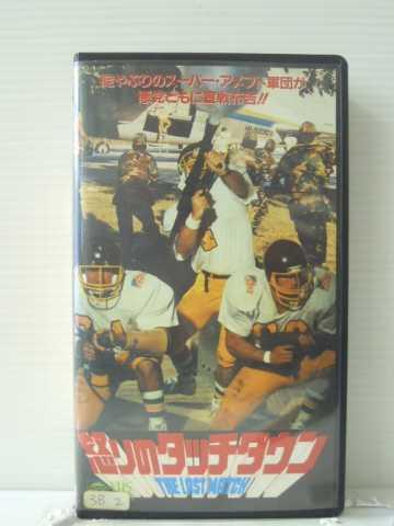 r1_87231 【中古】【VHSビデオ】『怒りのタッチダウン』 [VHS] [VHS] [1991]