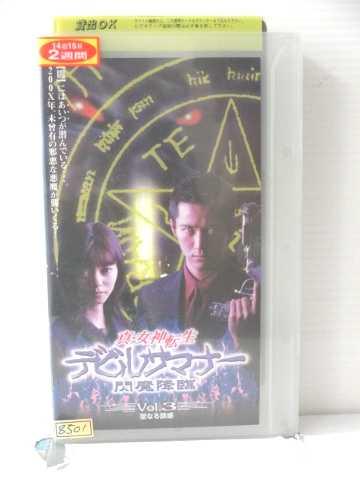 r1_87367 【中古】【VHSビデオ】真・女神転生デビルサマナー 閃魔降臨(せんまこうりん) Vol.3 [VHS] [VHS] [1998]