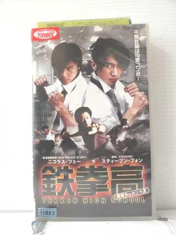 r1_87516 【中古】【VHSビデオ】鉄拳高 同級生はケンカ王 [VHS] [VHS] [2005]