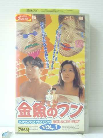 r1_87691 【中古】【VHSビデオ】金魚のフンvol.1 [VHS] [VHS] [1997]