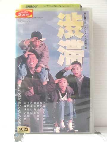r1_87708 【中古】【VHSビデオ】渋滞 [VHS] [VHS] [1992]