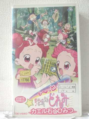 r1_88258 中古 VHSビデオ も~っと 日本 2002 VHS カエル石のひみつ おじゃ魔女どれみ 訳あり商品