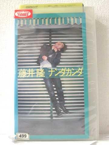 r1_88293 【中古】【VHSビデオ】ナンダカンダ [VHS] [VHS] [2000]