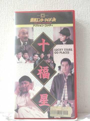 r1_88363 【中古】【VHSビデオ】十福星 (字幕版) [VHS] [VHS] [1989]