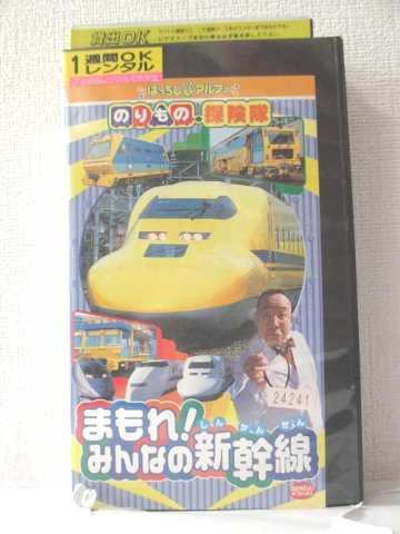 r1_88485 【中古】【VHSビデオ】のりもの探険隊 まもれみんなの新幹線 [VHS] [VHS] [2003]