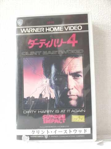 r1_88496 【中古】【VHSビデオ】ダーティハリー4 [VHS] [VHS] [1992]