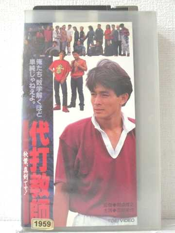 r1_88526 【中古】【VHSビデオ】代打教師 秋葉、真剣です! [VHS] [VHS] [1992]