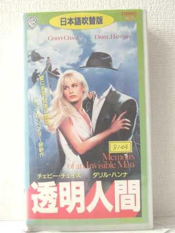 r1_88551 【中古】【VHSビデオ】透明人間(日本語吹替版) [VHS] [VHS] [1992]