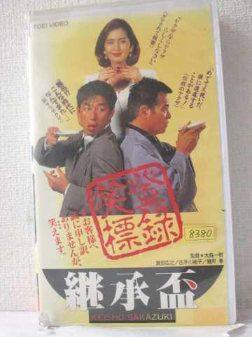 r1_88743 【中古】【VHSビデオ】継承盃 [VHS] [VHS] [2002]